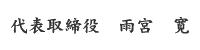 代表取締役 雨宮 寛